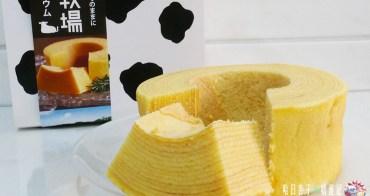 和歌山人氣土產   黑澤牧場・牛奶年輪蛋糕   新鮮生乳製成・濃醇香的自然美味