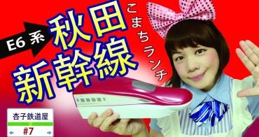 秋田車站|E6系秋田新幹線 KOMACHI 小町號午餐盒| E6系秋田新幹線 こまちランチ