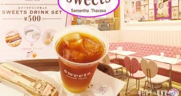 東京下午茶推薦|晴空塔・sweets samantha thavasa | 閃電泡芙500円甜點套餐