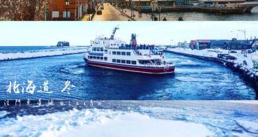 北海道自由行 冬季八天七夜自駕行 環繞北海道一圈行程總覽