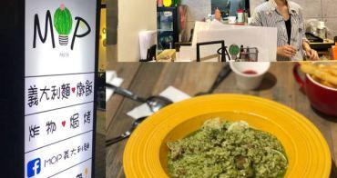 湖口美食|Mop Pasta平價義大利麵-新豐Ao Pasta的姐妹店|湖口工業區必吃