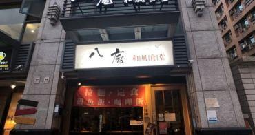 【食記】竹北-八庵和風食堂-八庵family平價吃粗飽系列