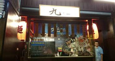 竹北美食  九湯屋日式拉麵屋-CP值高的美味!