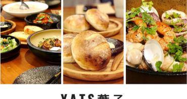 新竹美食|N訪YATS葉子-歐陸料理|拉傻最愛燉飯在這兒|葉子新菜單