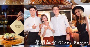【食記】台北-榮耀融合 - Glory Fusion 超帥氣異國鮮肉服務生, 高貴不貴的道地比利時法國餐廳&比利時超正闆娘讓你走進去就不想出來拉!!(文末抽獎別錯過)