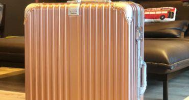 旅行好物 德國品牌NaSaDen行李箱 旅遊必帶雪佛包