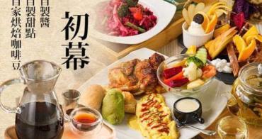 竹北早午餐|乾淨純粹的手沖咖啡-初幕