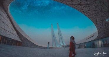 杜哈一日遊懶人包|搭乘卡達航空轉機玩全世界最有錢國家一圈
