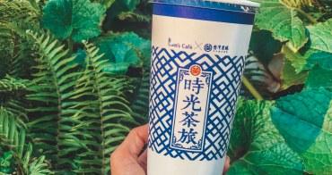 全家便利商店|百年潮味-時光茶旅「仙女紅茶」、「仙女醇奶茶」