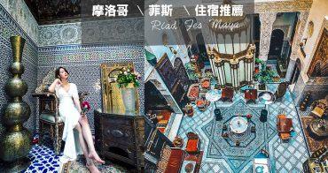 摩洛哥傳統民宿|菲斯Fès - 里雅德菲斯瑪雅飯店 Riad Fes Maya