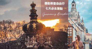 德國|德勒斯登德市區一日遊、七大必去景點 –漫遊茲溫格宮、聖母教堂、布呂爾露臺