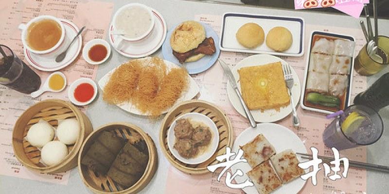 【爽爽吃食記】士林區 - 老抽茶餐廳