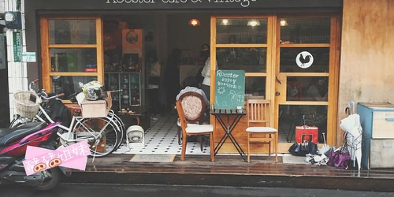 【食記】中山區 - 公雞咖啡 Rooster cafe & vintage