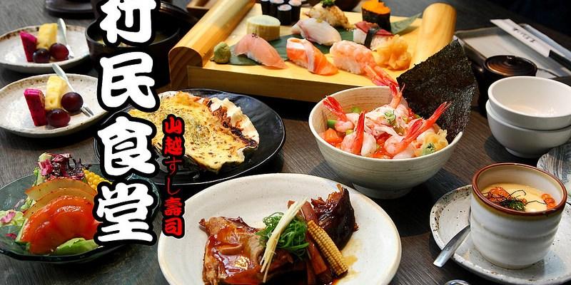 [桃園市] 桃園日本料理推薦~實現生活品饌的極致餐飲美學!村民食堂-山越壽司
