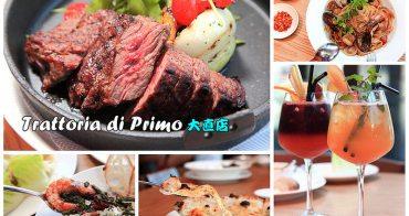 [台北中山] 大直義式餐廳推薦!服務、氣氛、料理口味都滿分,還能欣賞美麗華摩天輪唷!Trattoria di Primo-大直店