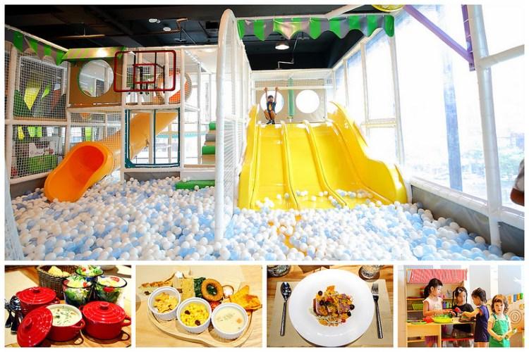 [桃園市] 桃園遛小孩好去處,超大球池雙溜滑梯,可惜餐點請加油~夢工廠親子主題餐廳