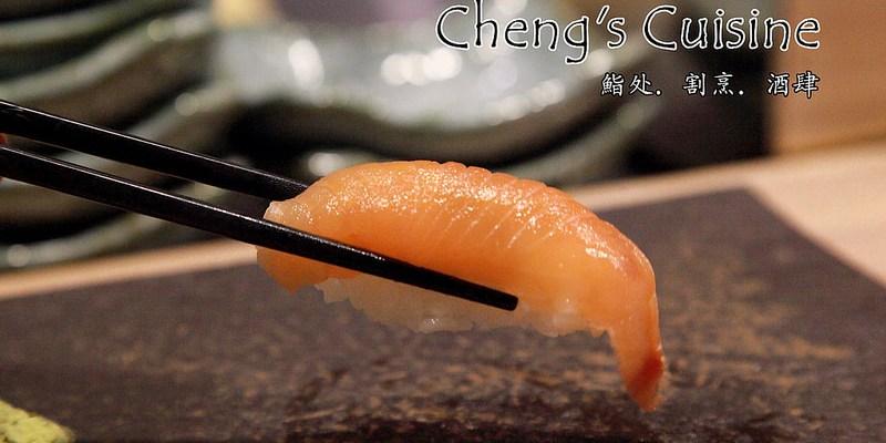 [新北林口] 將味蕾託付給師傅!誠實料理人的無菜單料理~ Cheng's Cuisine