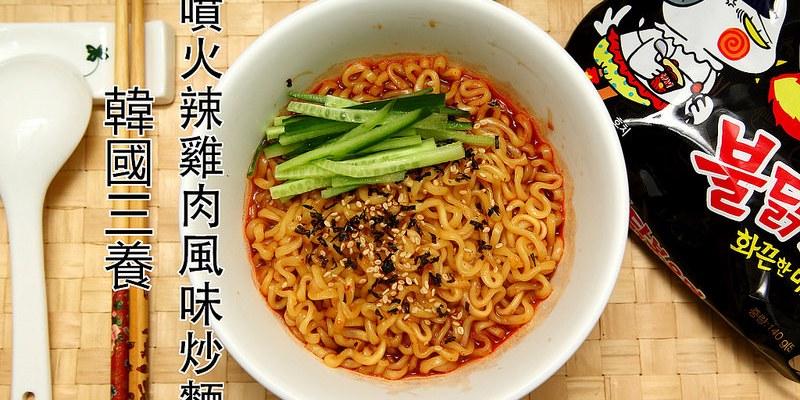 [料理小廚] 挑戰世界第二辣泡麵!沒有預期的那麼兇猛!~韓國三養噴火辣雞炒麵