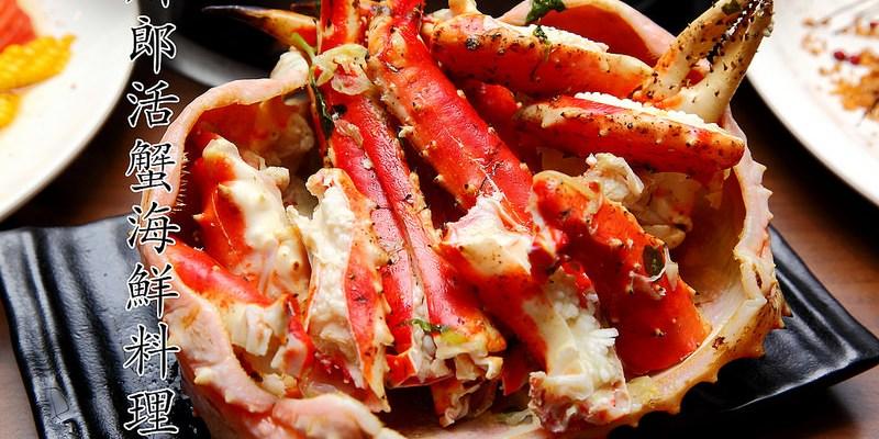 [台北中山] 不用遠赴北海道!台北帝王蟹餐廳推薦,生猛活帝王蟹一蟹多吃! 川郎活蟹海鮮料理