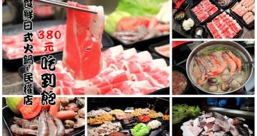 [台北中山]平價380元火鍋吃到飽!海鮮、現切肉盤讓你吃到爽歪歪~ 食鮮火鍋-民權店