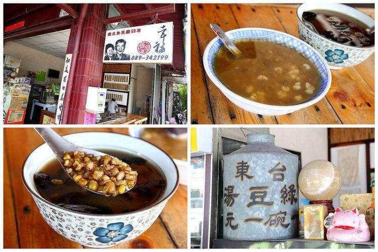[台東市]台東必吃美食!傳承五十年古早味綠豆湯,帶來夏日清涼幸福好味道~ 幸福綠豆湯