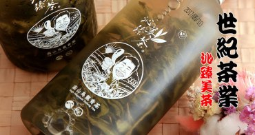 [宅配團購]台灣冷泡茶的南霸天!低溫冷泡自然回甘,炎炎夏日消暑的最佳飲料~世紀茶業沁臻美茶冷泡茶