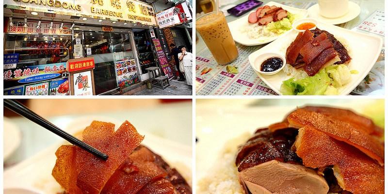 [香港尖沙咀] 旅遊書沒有寫!香港在地人推薦!媲美蘭X晶英絕品烤鴨!脆皮乳豬吃過就回味一輩子! 廣東燒味餐廳