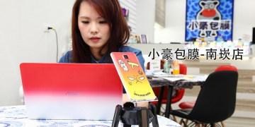 [桃園蘆竹] 包膜的極致工藝,舊手機也能煥然一新!香蕉人包膜敲可愛! 小豪包膜-桃園南崁店