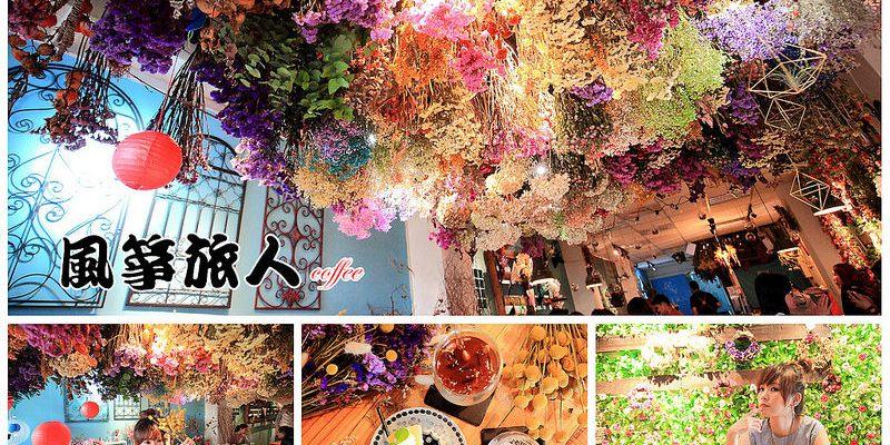 [嘉義東區]鋪天蓋地滿滿的繽紛乾燥花,乾燥花版亞馬遜叢林!風箏旅人