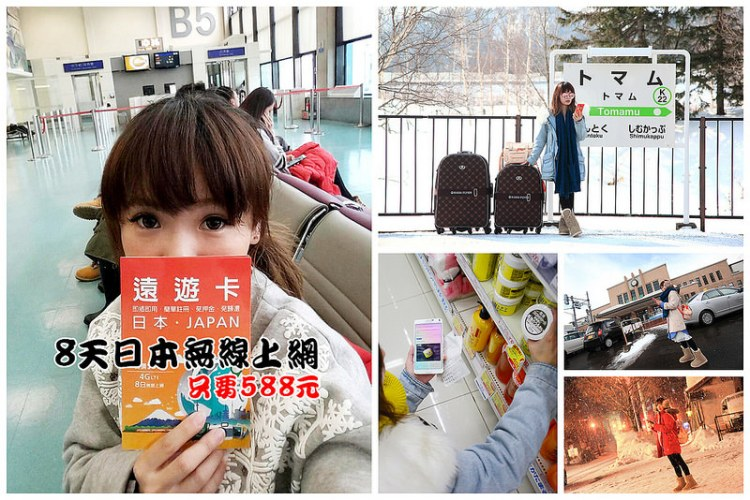 [日本北海道]日本4G LTE8日 無限上網吃到飽,找路,打卡,上傳照片不卡卡! 遠遊卡-日本