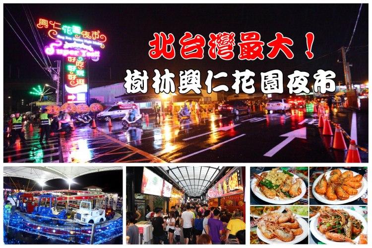 [新北樹林]來逛北台灣最大最舒服的夜市,吃喝玩樂全都包,下大雨也不怕!樹林興仁花園夜市