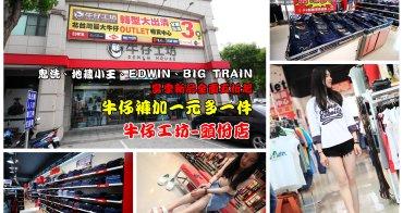 [苗栗頭份]不用再上網比價,這裡比特賣會還殺,牛仔褲加一元多一件!苗栗頭份尚順OUTLET,北台灣最大牛仔OUTLET暢貨中心!牛仔工坊-頭份店