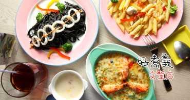 [新北板橋]客製化百元義大利麵燉飯,平價美食小確幸~好煮義-文聖店