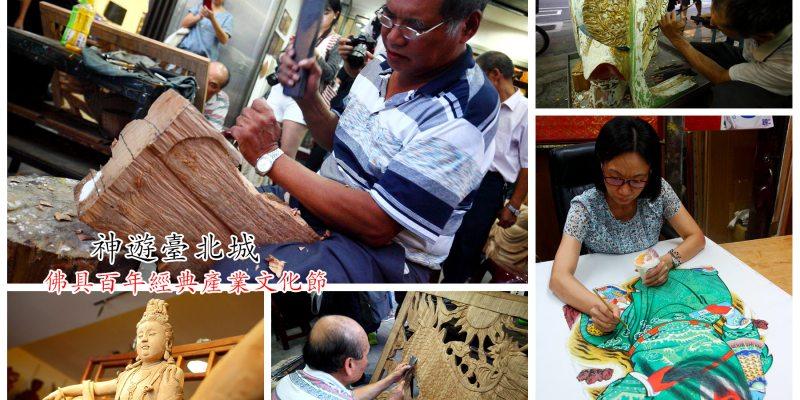 [台北旅遊]神遊台北城-佛具百年經典產業文化節,見識即將失傳的百年工藝及創新佛具文化!