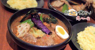 [札幌北海道]薄野小巷中的湯咖哩名店,食尚玩家都慕名而來唷~SHO-RIN湯咖哩