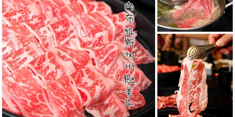 美國牛肉,原味享受,吃美牛還能抽大獎!美國牛肉火鍋祭開跑!美國內布拉斯加州極美牛火鍋饗宴