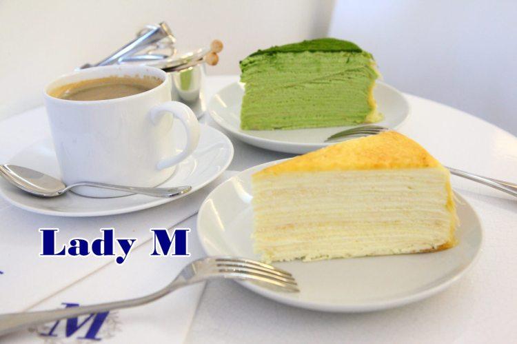 [美國紐約] 姐吃的是時尚~在這打卡就是潮!紐約超人氣千層蛋糕!Lady M Cake Boutique
