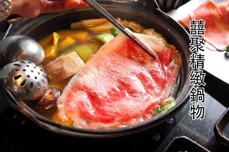 [台北大安] 鹿兒島紐約克A5和牛+伊比利豬肉!牛、豬雙天王聯袂登場,差點連舌頭一起吞下去!~囍聚精緻鍋物