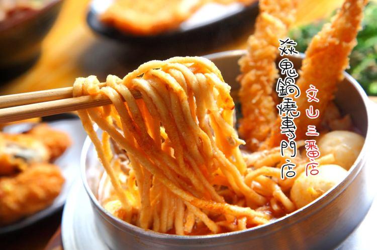 [台北文山]傳統麵食創新料理,六種湯頭+五種麵條隨你配!焱鬼鍋燒專門店-文山三番店
