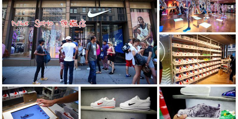 [美國紐約]女孩們的逛街聖地,紐約SOHO區!全球最新最大Nike SoHo 旗艦店朝聖,經典阿甘鞋入手!