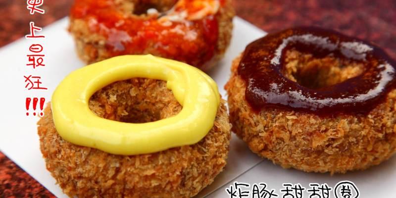 [桃園中壢]中原夜市新散步美食,史上最狂肉肉甜甜圈!炸豚甜甜圈