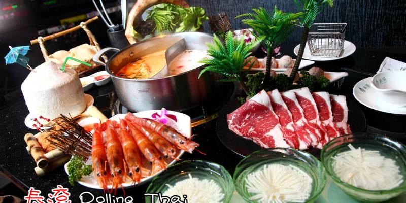 [台北大安]東區泰式料理推薦,泰式鴛鴦鍋你吃過嗎?