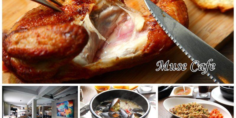 [台北松山]沒有主打推薦款,因為道道都是主打推薦款!用美食環遊世界!~Muse Cafe