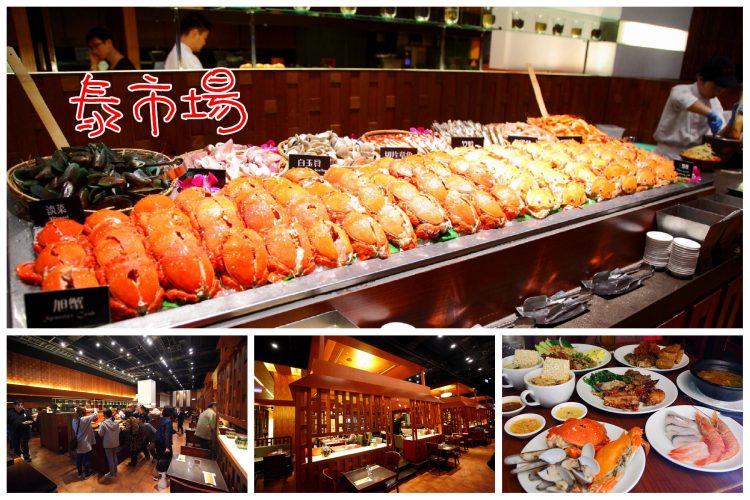 [台北信義]現在吃最划算!食尚Buffet月,由舌尖味蕾暢遊泰國,經典泰式料理無限吃到飽!泰市場海鮮自助餐廳
