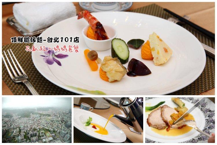 [台北信義]全台最高海鮮餐廳,母親節限定「花獻超人媽媽」套餐!用餐還抽Dyson吹風機!頂鮮擔仔麵-台北101店
