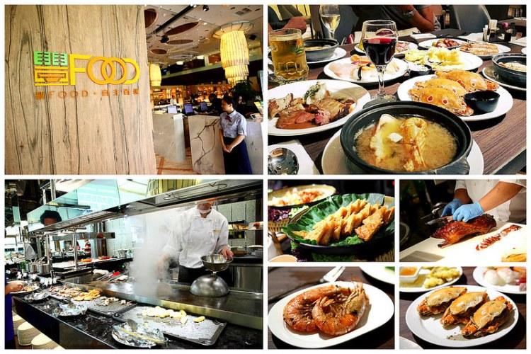 [台北中山]用味蕾環遊世界!龍蝦、紅白啤酒超過200道美食隨你吃到飽~ 大直典華 豐FOOD海陸百匯