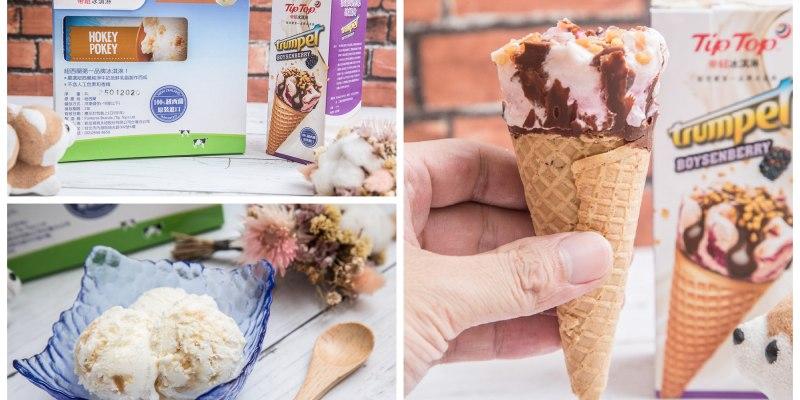 紐西蘭第一品牌冰淇淋,滑順不膩口,口感多層次!紐西蘭 Tip Top 帝紐冰淇淋&波森莓堅果冰紐角