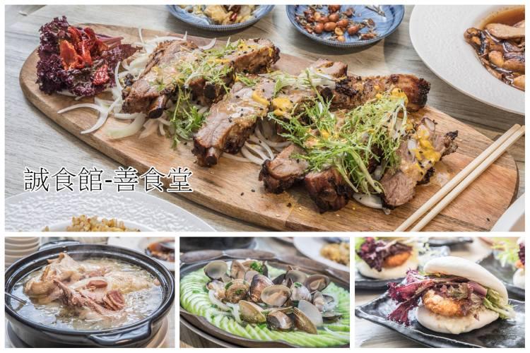 [新竹北區]新竹無菜單料理推薦,高潮迭起的美食饗宴,創意無限的無菜單料理!誠食館-善食堂