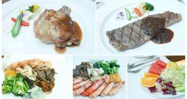 【台南安平區-美食】台邦商旅 台南聚餐 半自助式吃到飽 ~ 帕莎西餐廳