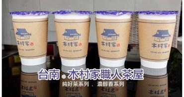 【台南市南區-茶飲】給您一個味蕾的純粹 ~ 木村家職人茶屋